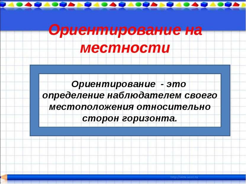 Ориентирование на местности Ориентирование - это определение наблюдателем сво...