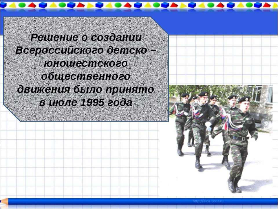 Решение о создании Всероссийского детско – юношестского общественного движени...