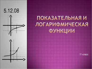 11 класс 5.12.08
