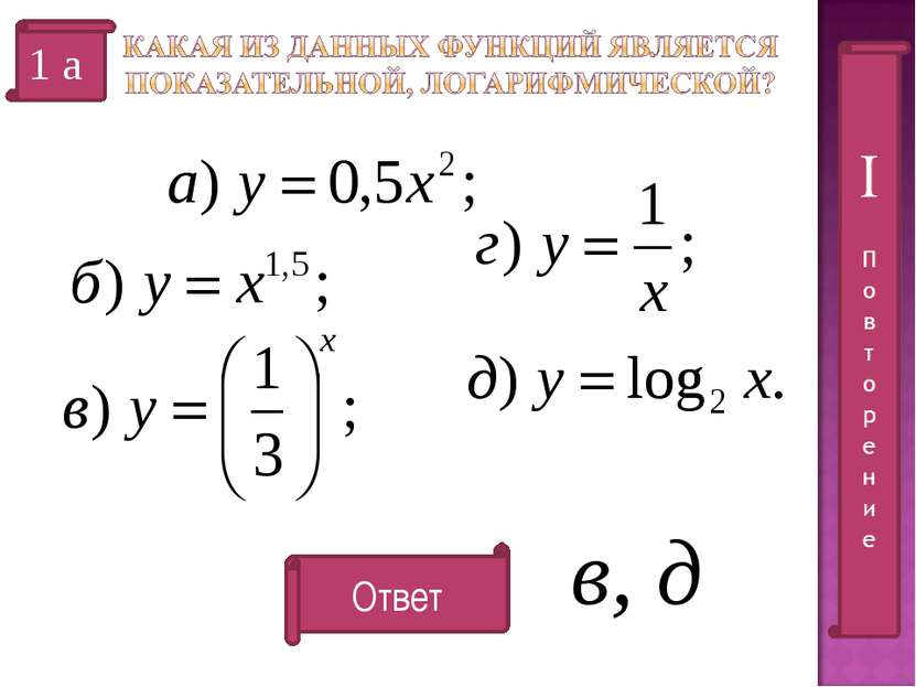 1 а Ответ в, д