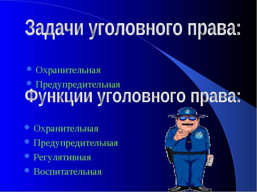 Охранительная Предупредительная Регулятивная Воспитательная Охранительная Пре...