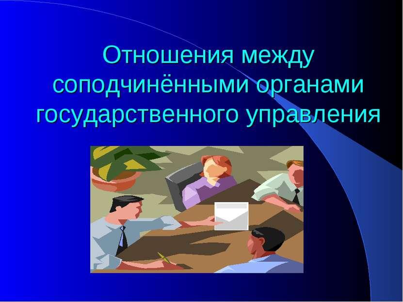 Отношения между соподчинёнными органами государственного управления