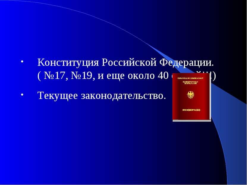 Конституция Российской Федерации. ( №17, №19, и еще около 40 статей!!!) Текущ...