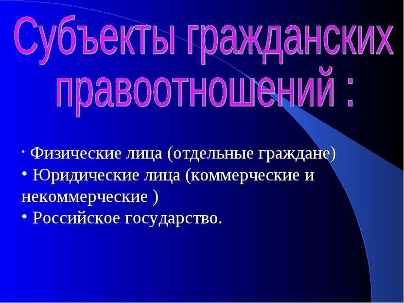 Физические лица (отдельные граждане) Юридические лица (коммерческие и некомме...