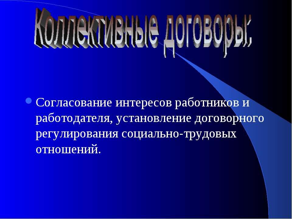 Согласование интересов работников и работодателя, установление договорного ре...
