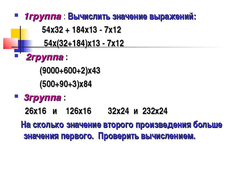 1группа : Вычислить значение выражений: 54х32 + 184х13 - 7х12 54х(32+184)х13 ...