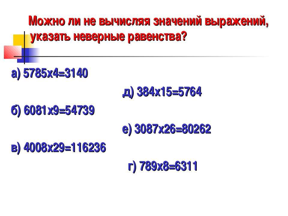 Можно ли не вычисляя значений выражений, указать неверные равенства? а) 5785х...