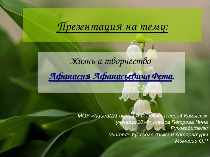 Презентация на тему: Жизнь и творчество Афанасия Афанасьевича Фета. МОУ «Лице...
