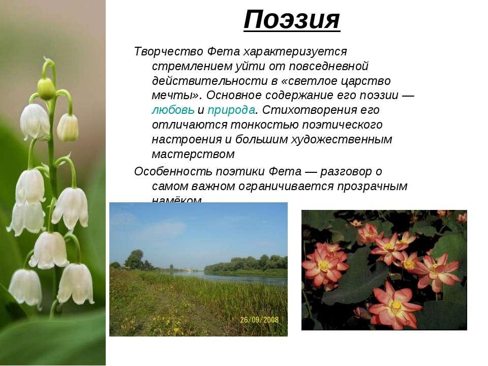 Поэзия Творчество Фета характеризуется стремлением уйти от повседневной дейст...