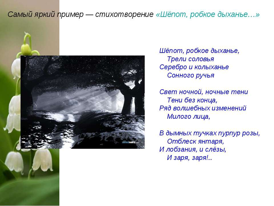 Самый яркий пример— стихотворение «Шёпот, робкое дыханье…». Шёпот, робкое ды...