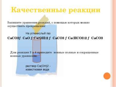 Качественные реакции CaCO3→ CaO →Ca(OH)2 → CaCO3 →Ca(HCO3)2 → CaCO3 Запишите ...