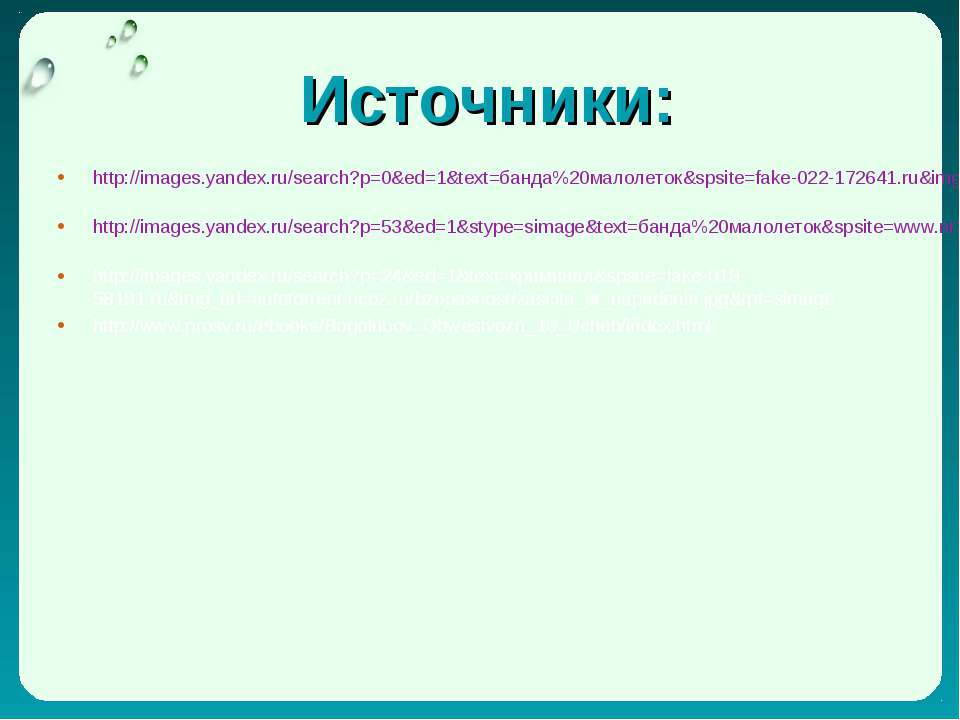 Источники: http://images.yandex.ru/search?p=0&ed=1&text=банда%20малолеток&sps...