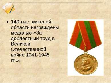 140 тыс. жителей области награждены медалью «За доблестный труд в Великой Оте...
