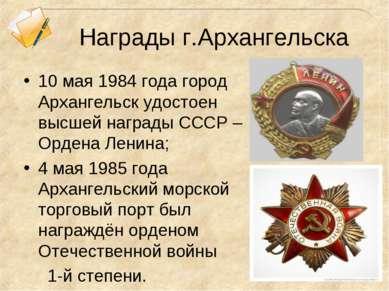 Награды г.Архангельска 10 мая 1984 года город Архангельск удостоен высшей наг...