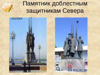 Памятник доблестным защитникам Севера