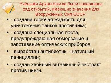 Учёными Архангельска были совершены ряд открытий, имеющих значения для Вооруж...