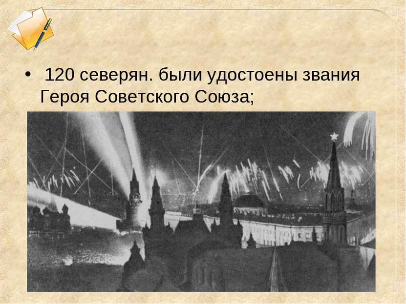 120 северян. были удостоены звания Героя Советского Союза;