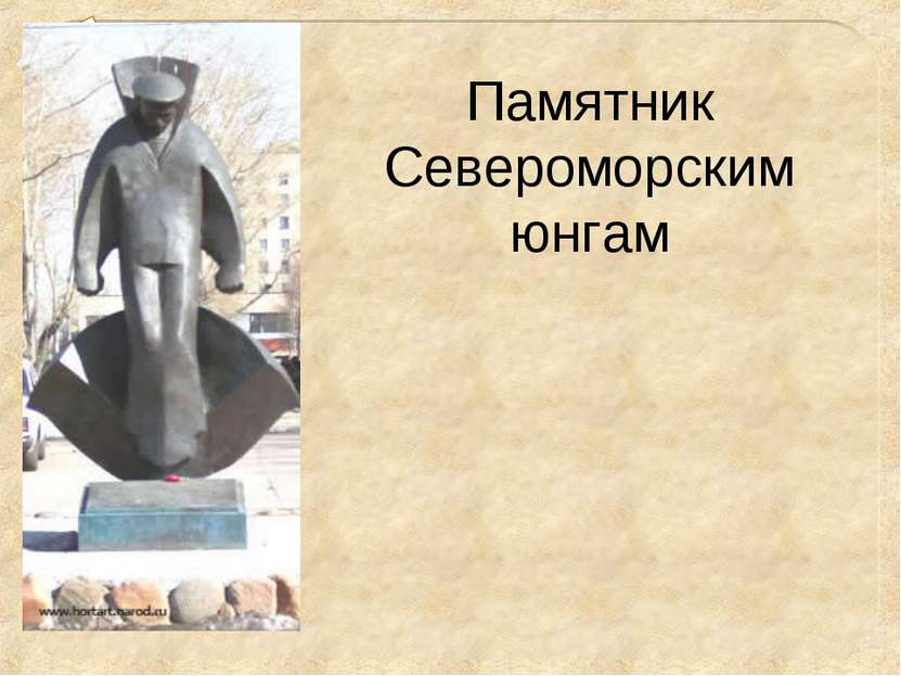 Памятник Североморским юнгам