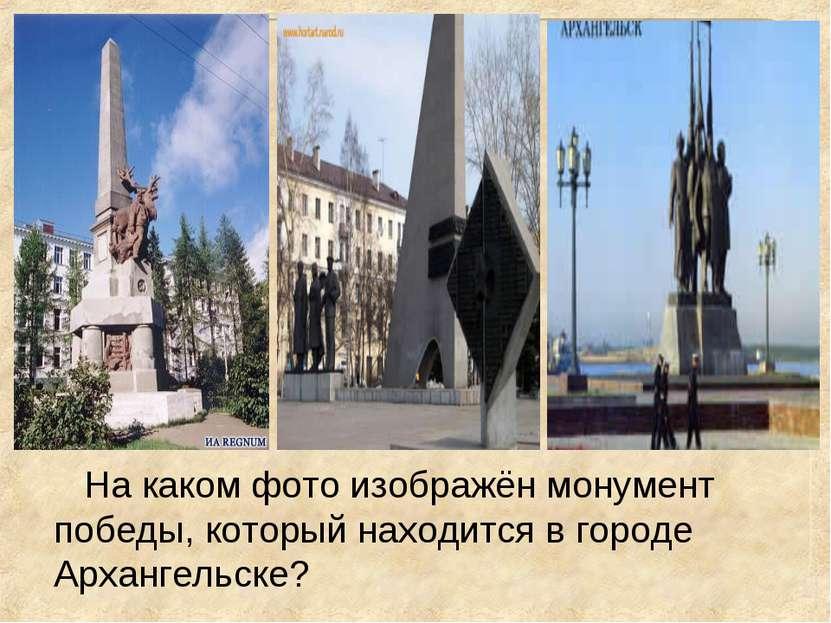 На каком фото изображён монумент победы, который находится в городе Архангель...