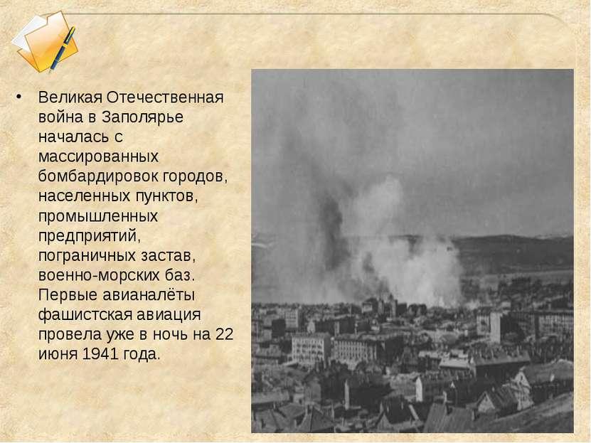 Великая Отечественная война в Заполярье началась с массированных бомбардирово...