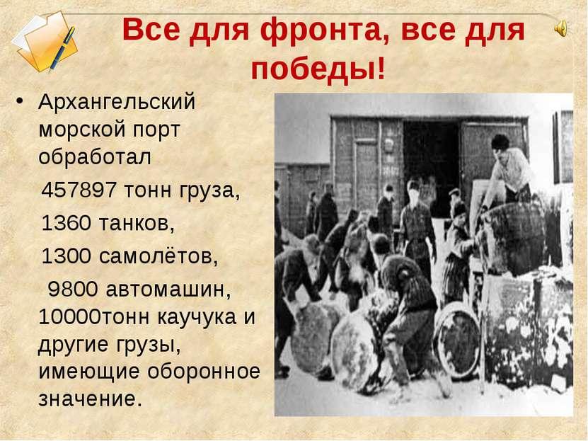 Все для фронта, все для победы! Архангельский морской порт обработал 457897 т...