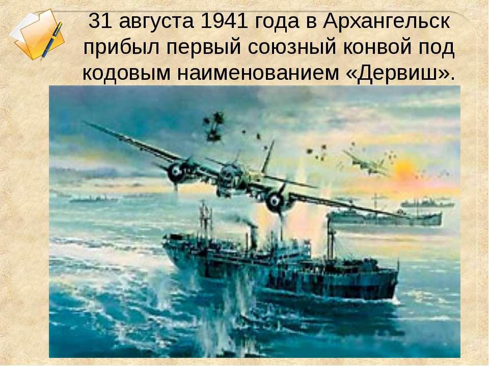 31 августа 1941 года в Архангельск прибыл первый союзный конвой под кодовым н...