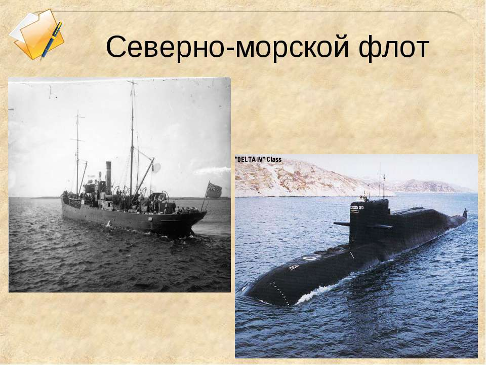Северно-морской флот