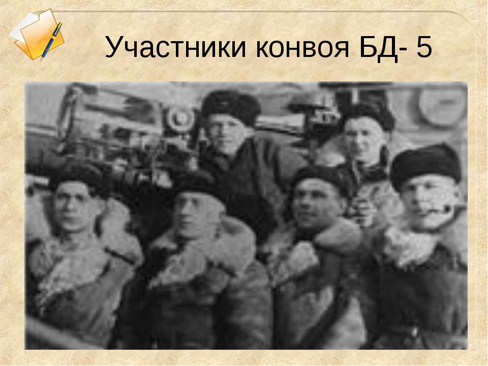 Участники конвоя БД- 5