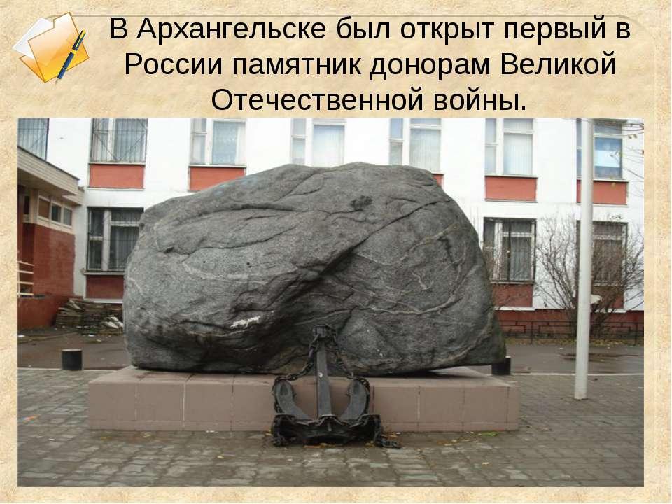 В Архангельске был открыт первый в России памятник донорам Великой Отечествен...