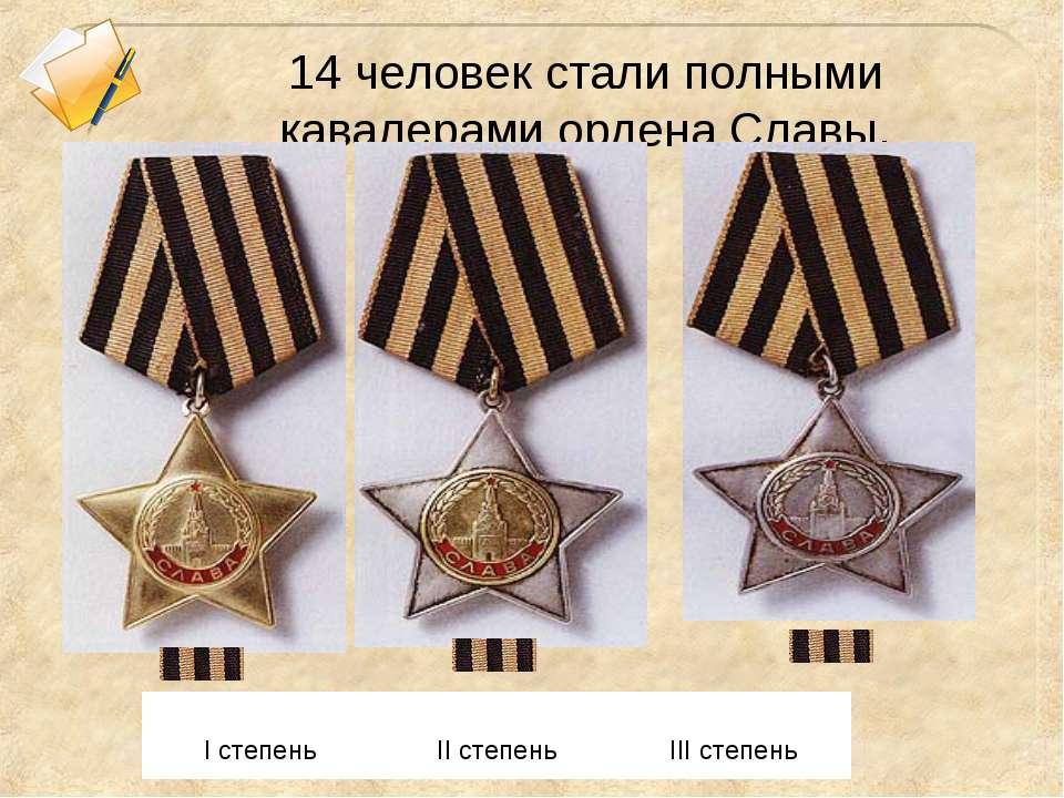 14 человек стали полными кавалерами ордена Славы. I степень II степень III ст...
