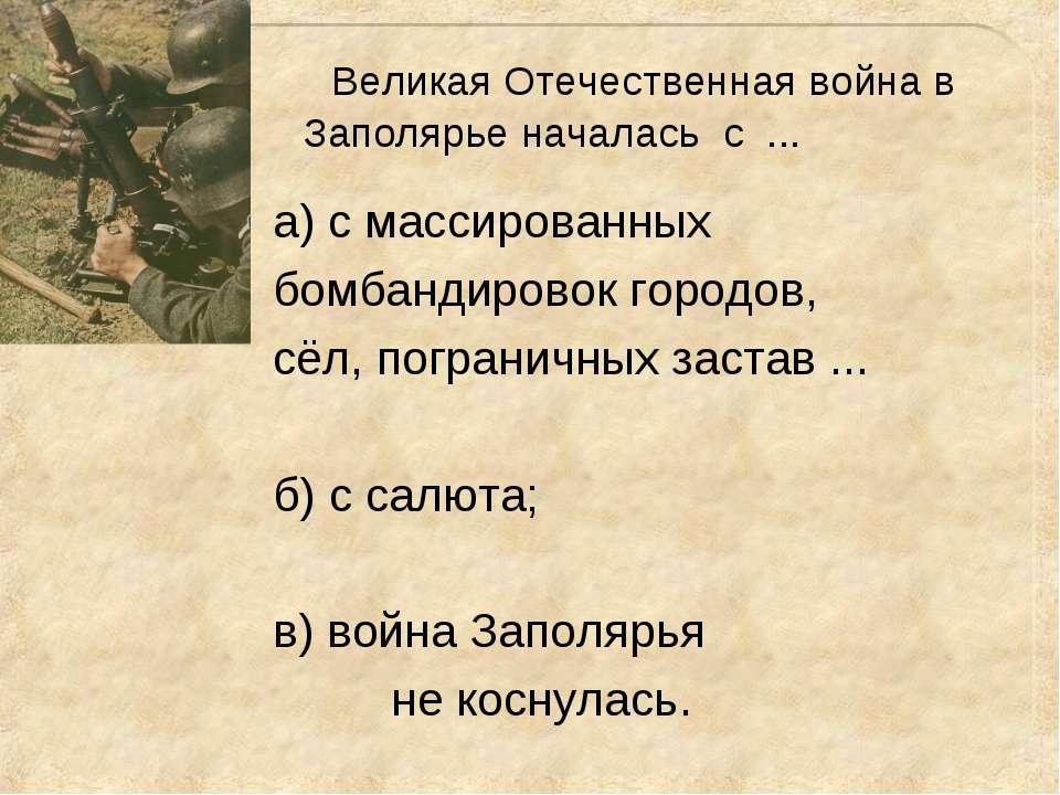 Великая Отечественная война в Заполярье началась с ... а) с массированных бом...