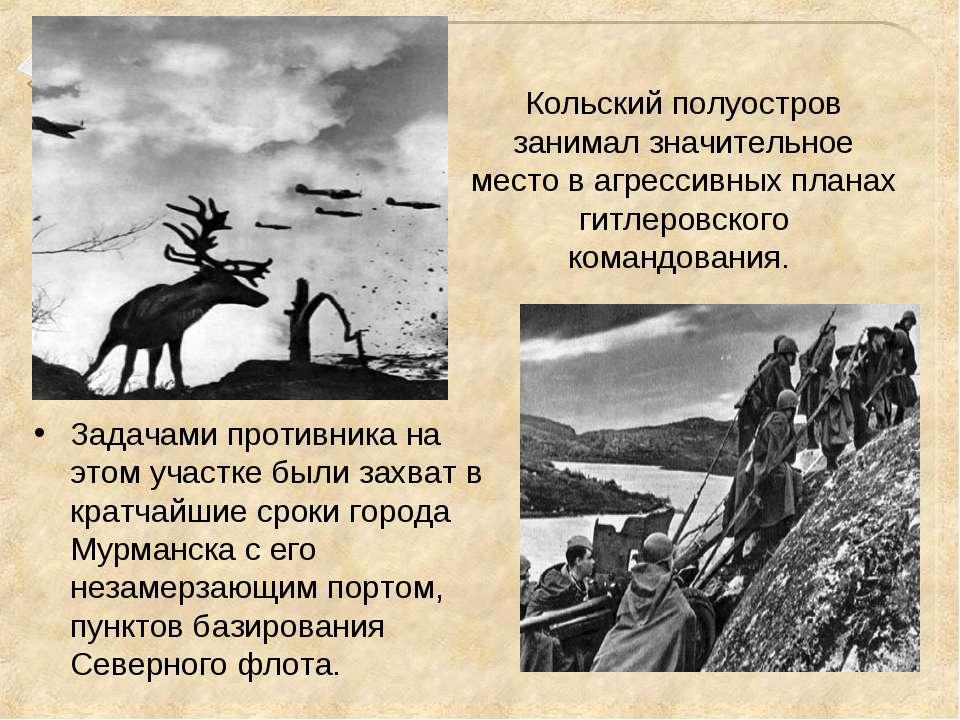 Кольский полуостров занимал значительное место в агрессивных планах гитлеровс...