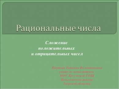 Сложение положительных и отрицательных чисел Паутова Татьяна Валентиновна учи...