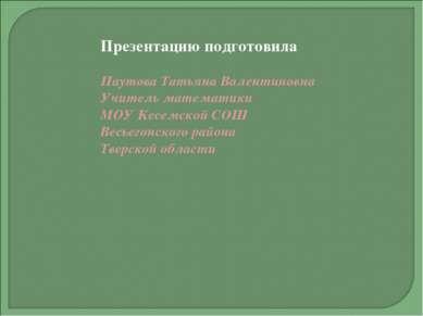 Презентацию подготовила Паутова Татьяна Валентиновна Учитель математики МОУ К...