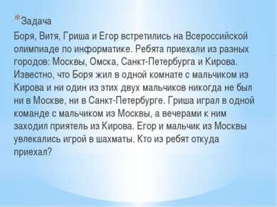Задача Боря, Витя, Гриша и Егор встретились на Всероссийской олимпиаде по инф...