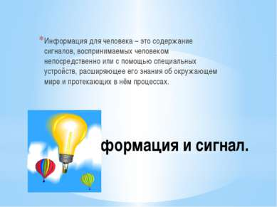 Информация и сигнал. Информация для человека – это содержание сигналов, воспр...