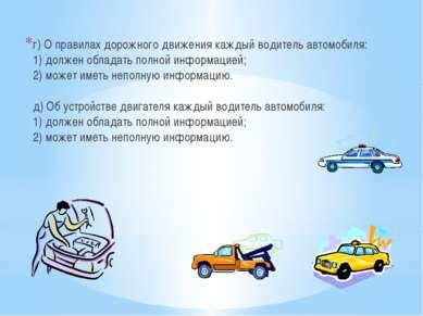 г) О правилах дорожного движения каждый водитель автомобиля: 1) должен облада...