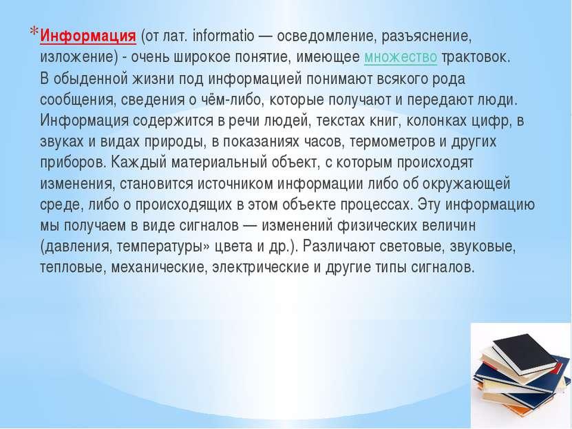 Информация (от лат. informatio — осведомление, разъяснение, изложение) - очен...