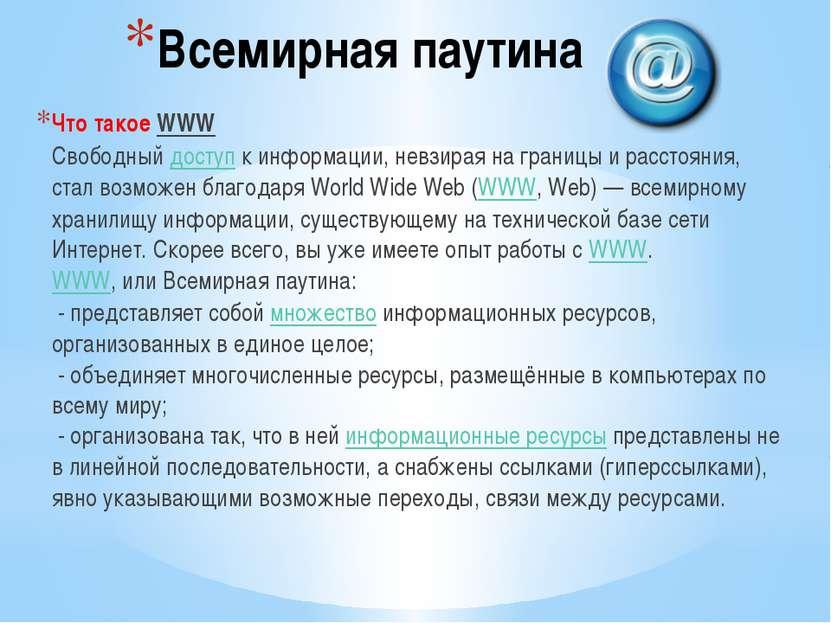Всемирная паутина Что такое WWW Свободный доступ к информации, невзирая на гр...