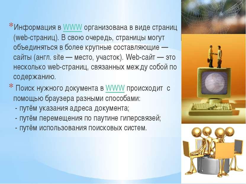 Информация в WWW организована в виде страниц (web-страниц). В свою очередь, с...