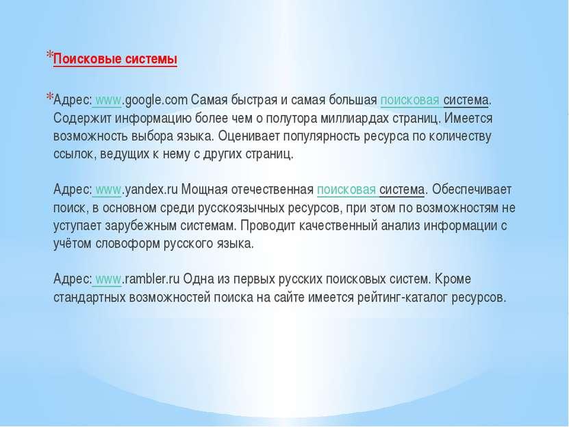 Поисковые системы Адрес: www.google.com Самая быстрая и самая большая поисков...