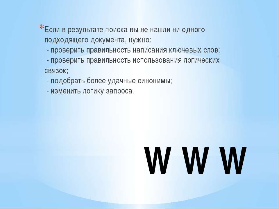 W W W Если в результате поиска вы не нашли ни одного подходящего документа, н...