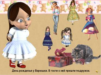 День рожденья у Варюшки. В гости к ней пришли подружки.