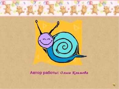 Автор работы: Ольга Климова