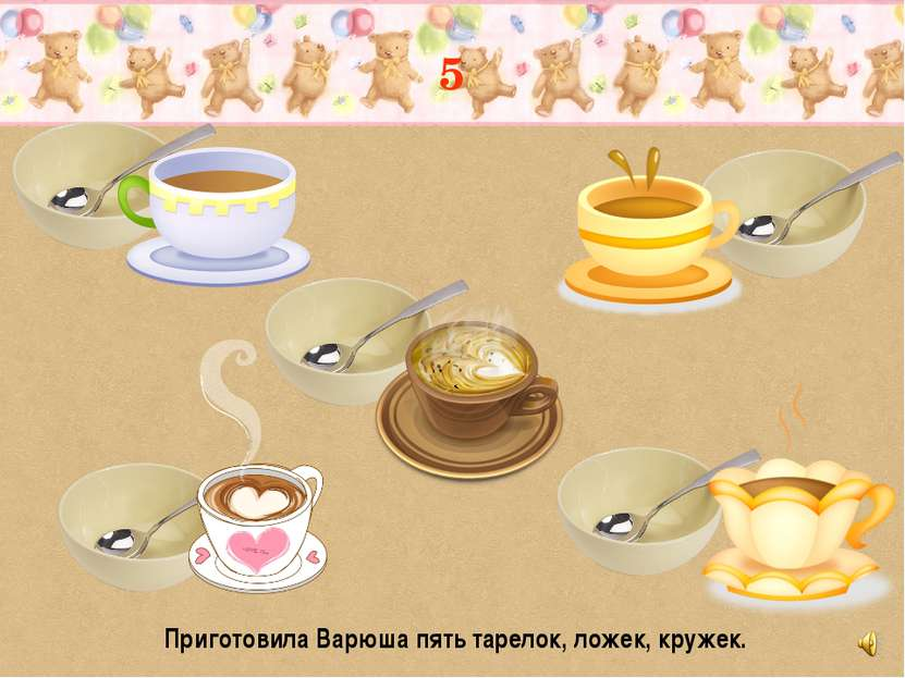 5 Приготовила Варюша пять тарелок, ложек, кружек.
