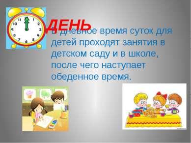 В дневное время суток для детей проходят занятия в детском саду и в школе, по...