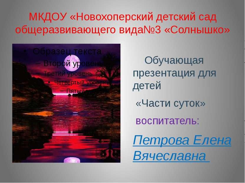 МКДОУ «Новохоперский детский сад общеразвивающего вида№3 «Солнышко» Обучающая...
