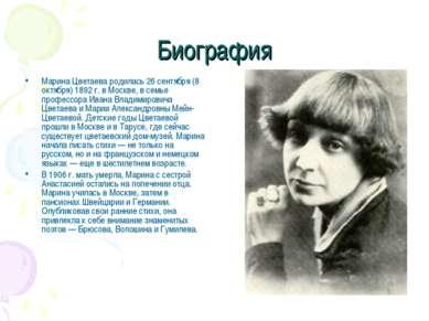 Биография Марина Цветаева родилась 26 сентября (8 октября) 1892 г. в Москве, ...