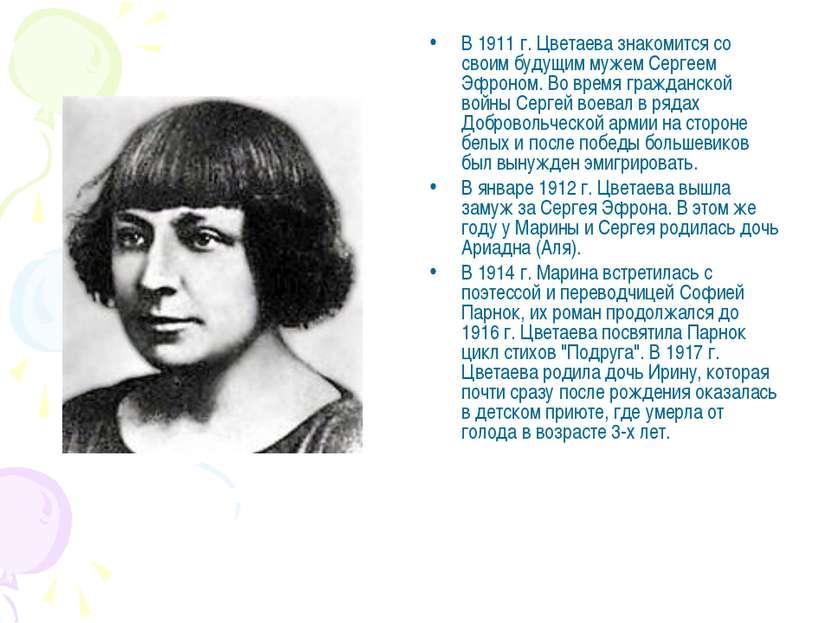 В 1911 г. Цветаева знакомится со своим будущим мужем Сергеем Эфроном. Во врем...