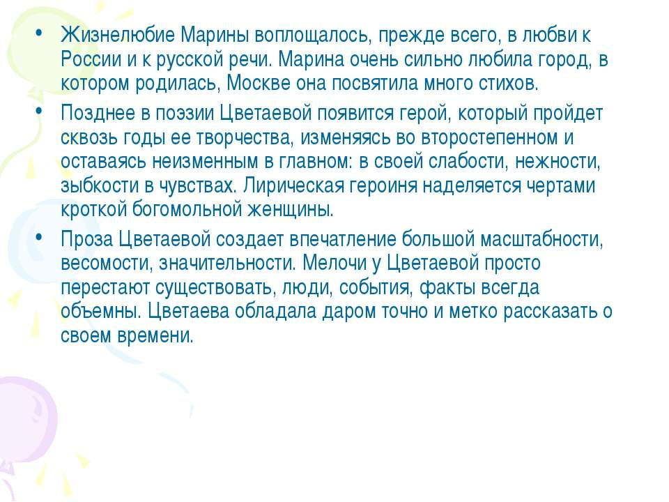 Жизнелюбие Марины воплощалось, прежде всего, в любви к России и к русской реч...